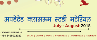 Vision IAS Mains 365 Updated Study Material July - August 2018 in Hindi - Download PDF