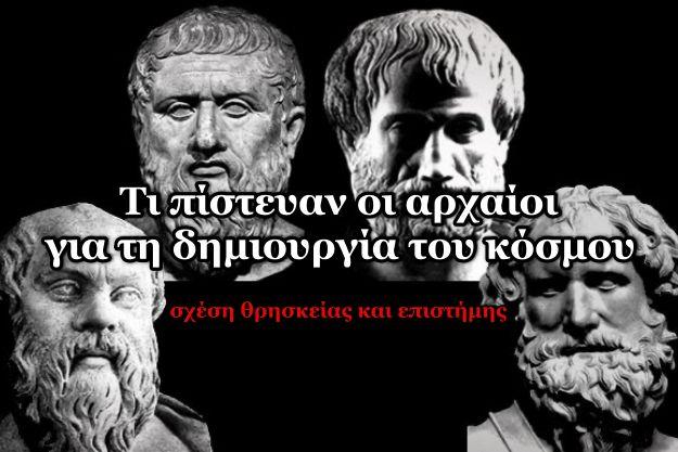 Αρχαίοι έλληνες και Θρησκείες