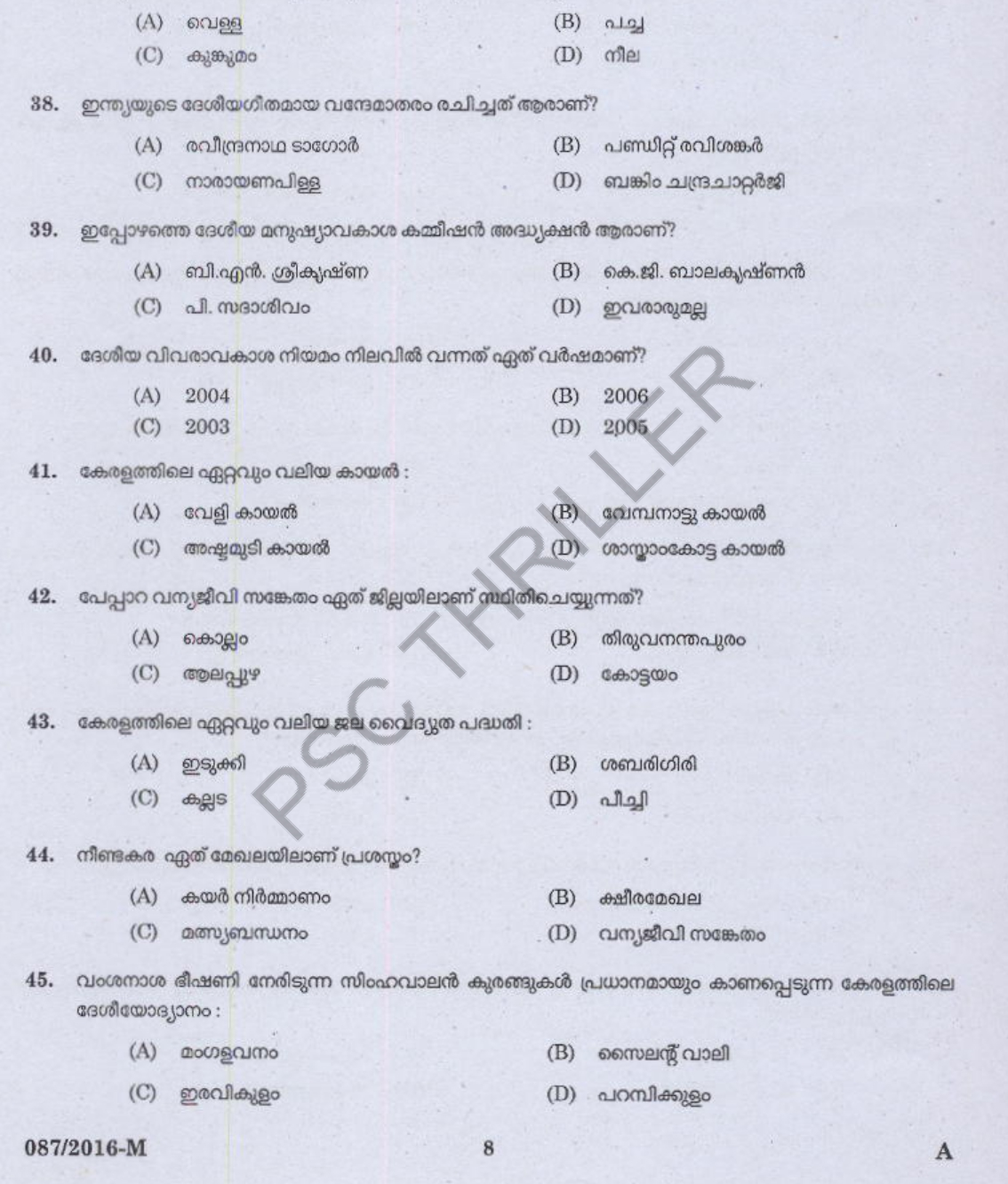 Village Extension Officer (VEO) -Question Paper 87/2016 - Kerala PSC