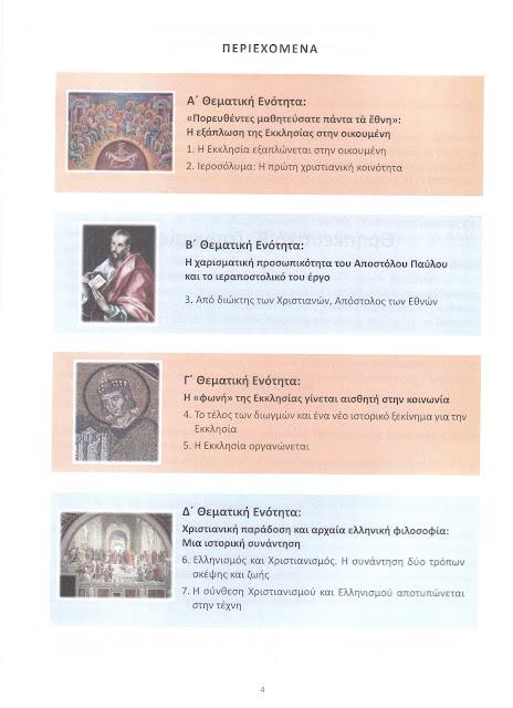 Τα νέα βιβλία Θρησκευτικών Γυμνασίου: Περιεχόμενα και επιμελητές