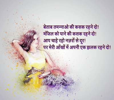 Hindi love shayari with image for whatsapp
