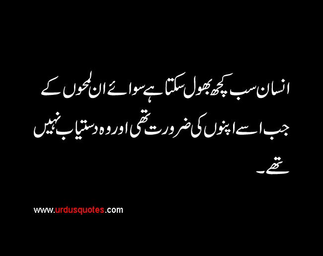 Urdu relationship best 2021 in ⭐️ dating quotes Messletters •