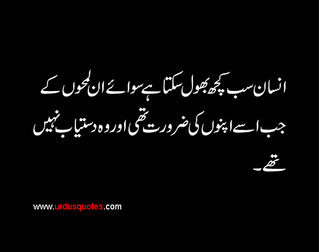 ⭐️ best dating relationship quotes in urdu 2019