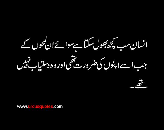 Relationship Quotes In Urdu