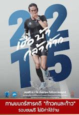 2215 เชื่อ บ้า กล้า ก้าว 2215 Cheua Ba Kla Kao (2018) (วิ่งแบบพี่ตูน)