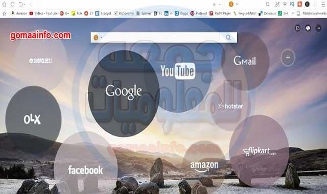 تحميل آخر إصدار من متصفح يو سي للكمبيوتر | UC Browser for Pc 7.0.185.1002