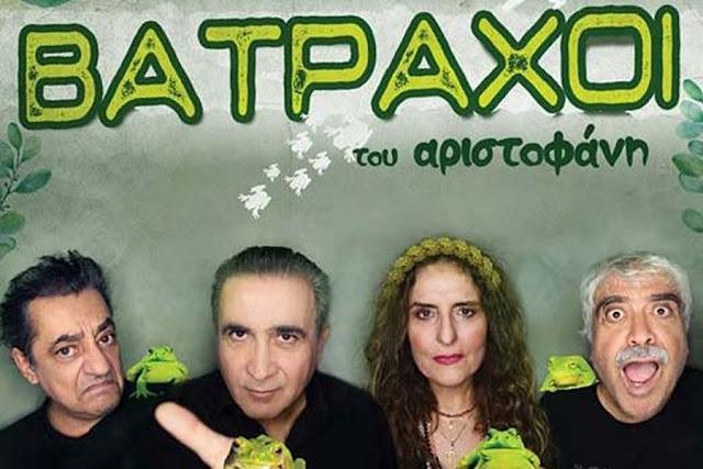 Βάτραχοι του Αριστοφάνη 10 - 11 Αυγούστου στο Αρχαίο Θέατρο Επιδαύρου