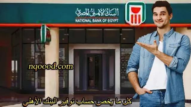 فتح حساب توفير في البنك الأهلي المصري، حساب توفير البنك الأهلي، اسعار الفائدة حساب توفير البنك الأهلي
