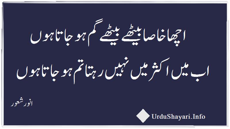 Tum Ho Jata Hon poetry in urdu 2 lines deep - Anwar Shaoor - انور شعور شاعری