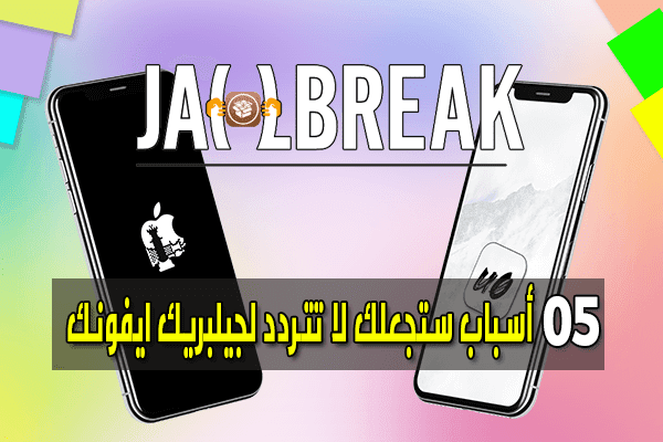 https://www.arbandr.com/2020/05/05-reasons-to-jailbreak-your-iPhone-ios13-in-2020.html