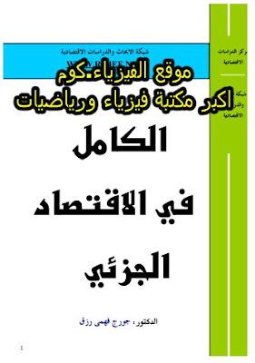 تحميل كتاب الكامل في الاقتصاد الجزئي pdf برابط مباشر