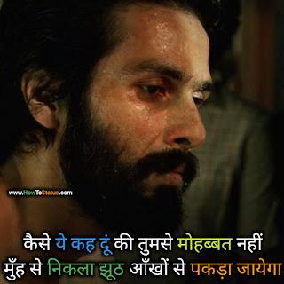 Mohabbat Sad Status Hindi