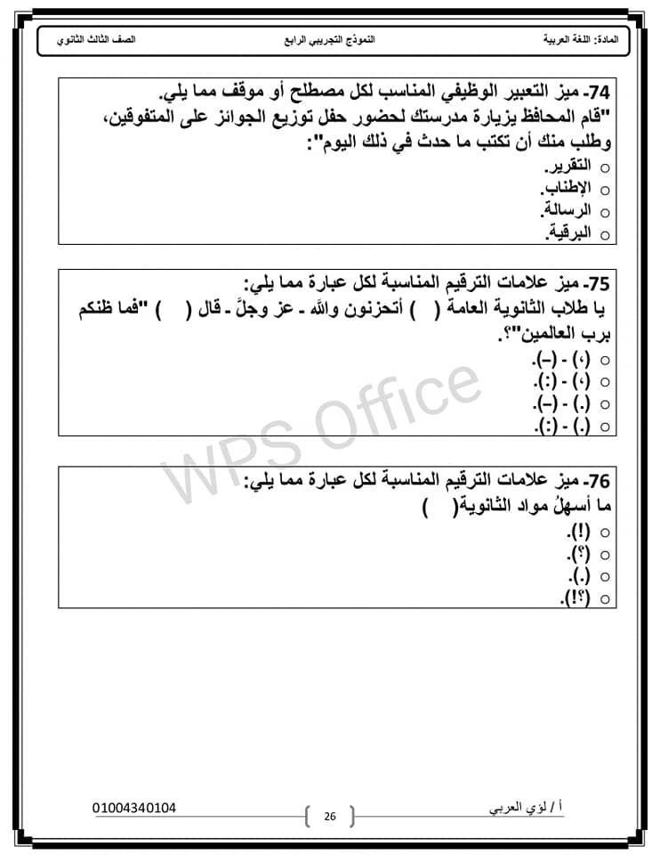 نماذج امتحان لغة عربية الثانوية العامة 2021 26