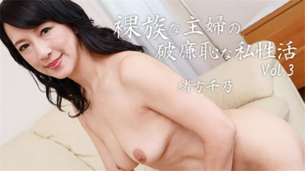 HEYZO 2394 裸族な主婦の破廉恥な私性活Vol.3 – 緒方千乃