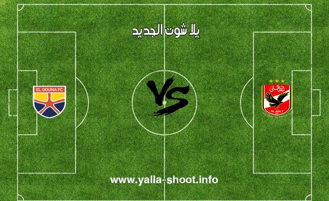 الأهلي يضرب الجونة برباعية نظيفة في الجولة الخامسة من الدوري المصري الممتاز