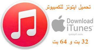 ايتونز للكمبيوتر عربي 32 بت و 64 بت