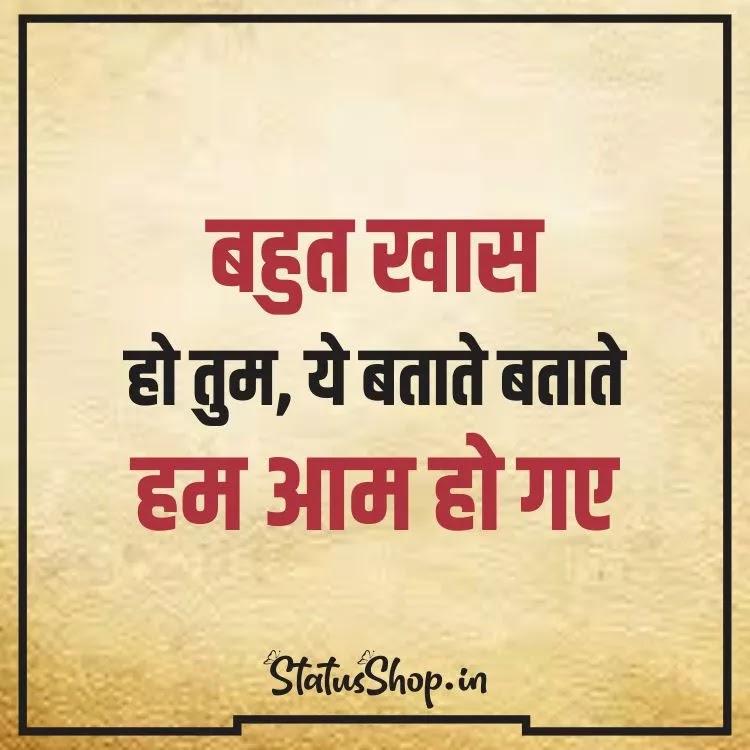 New-Status-In-Hindi