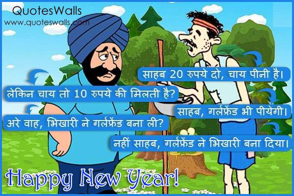 Happy New Year Funny Hindi Jokes for Girlfriend | Quotes ...