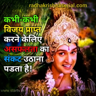 Lord Krishna Quotes images