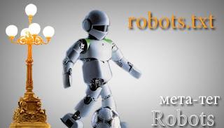 Роль файлу robots.txt в оптимізації Blogspot Blogger