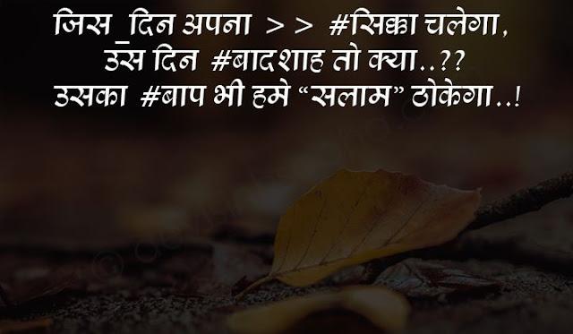 one line fb status in hindi