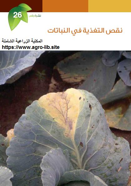 كتيب : نقص التغذية في النباتات