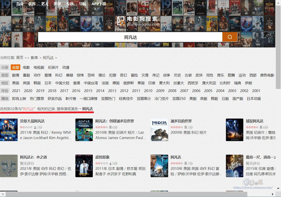 電影狗搜索引擎:一次搜尋數十個影視資源網站
