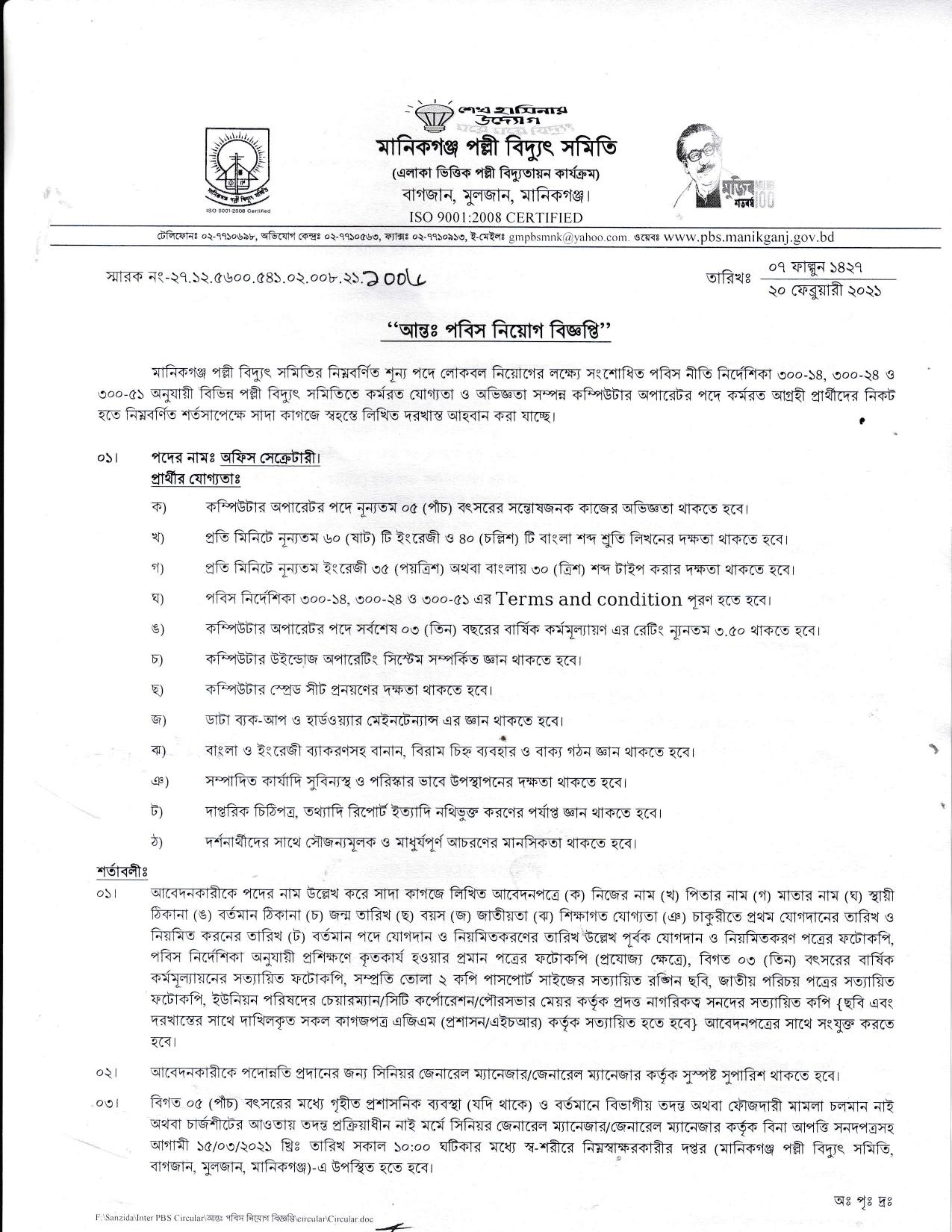 Palli Bidyut Job Circular 2021 - বাংলাদেশ পল্লী বিদ্যুৎ নিয়োগ ২০২১ - পল্লী বিদ্যুৎ নিয়োগ বিজ্ঞপ্তি 2021