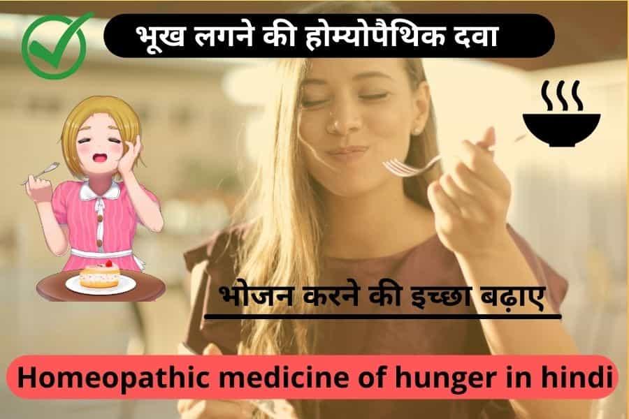 भूख लगने की होम्योपैथिक दवा