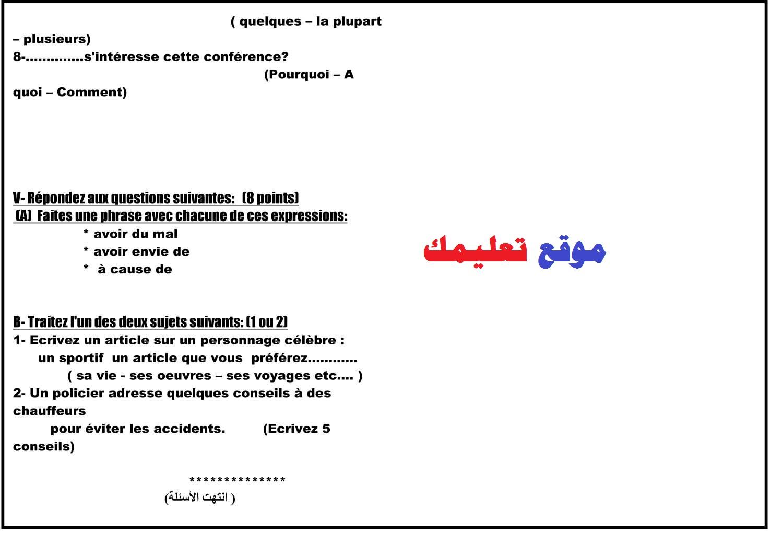 إمتحان السودان 2016 في لغة فرنسية