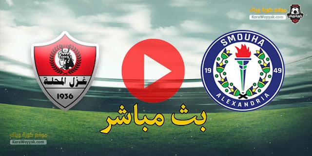 نتيجة مباراة غزل المحلة وسموحة اليوم 6 أبريل 2021 في الدوري المصري