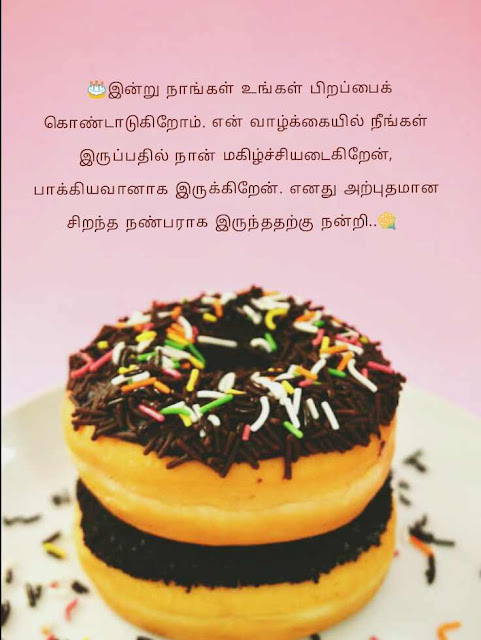 happy birthday images in tamil,