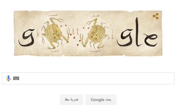 السيرة الذاتية للعالم الفلكي عبد الرحمن بن عمر الصوفي الذى يحتفل به جوجل اليوم بالذكرى الـ1113 لميلادة