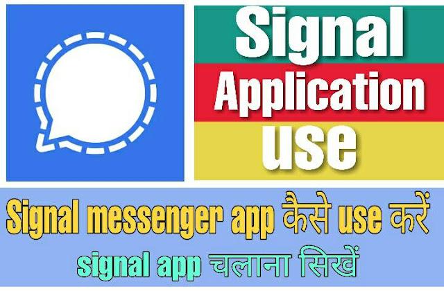 Signal messenger app कैसे use करें