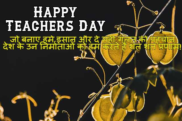 Happy Teachers Day Shayari