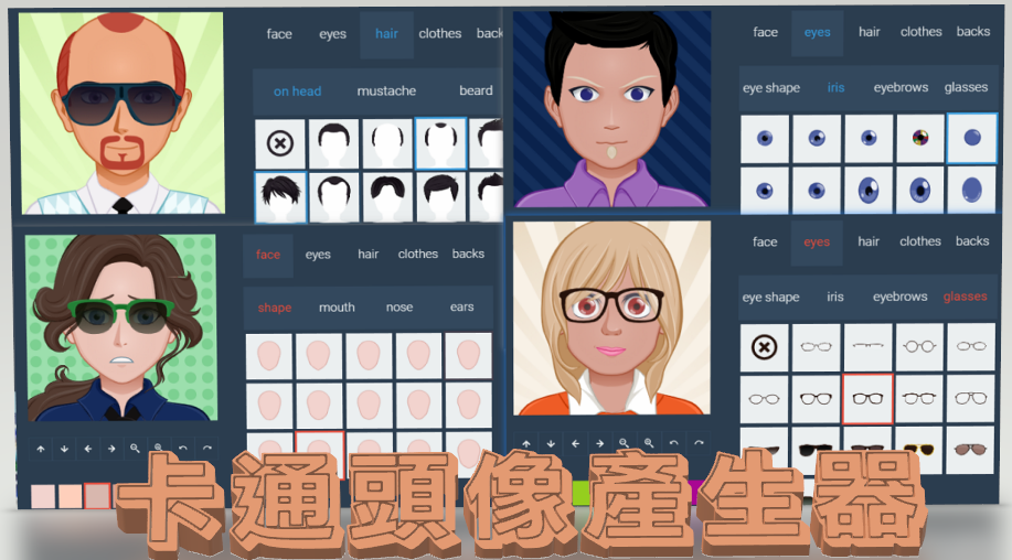 Cartoonify 可以讓用戶線上創建自己的卡通頭像,無需安裝軟件只需開啟瀏覽器