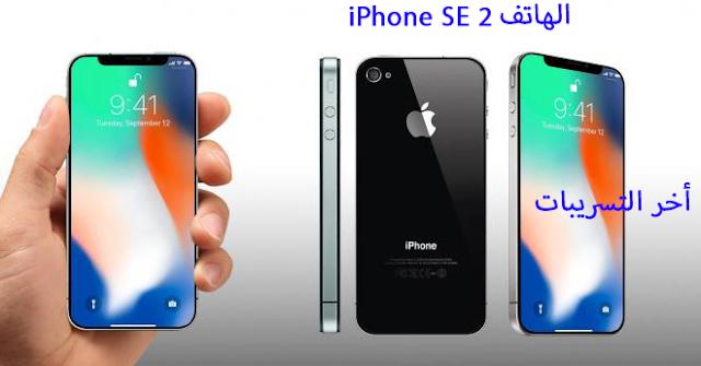 الهاتف iPhone SE 2: أخر التسريبات عن مواصفاته، تصميمه، سعره وتاريخ إطلاقه وغير ذلك.