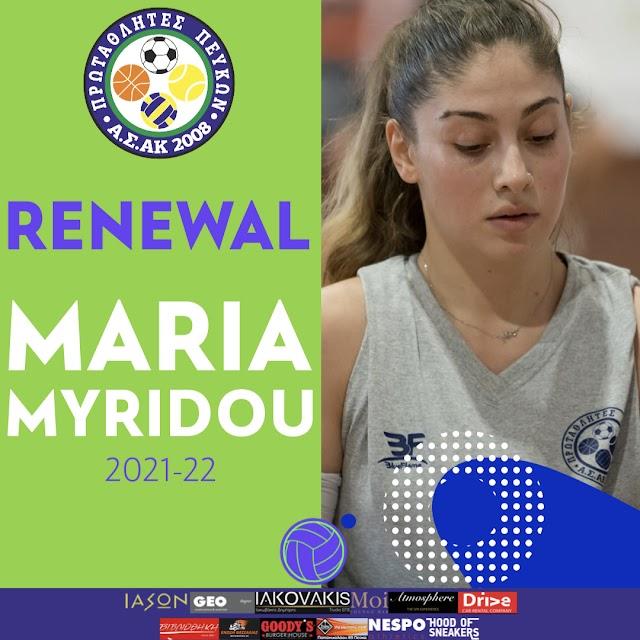 Ανανέωση συνεργασίας ΑΣΑΚ ΠΡΩΤΑΘΛΗΤΕΣ ΠΕΥΚΩΝ με την Μαρία Μυρίδου !