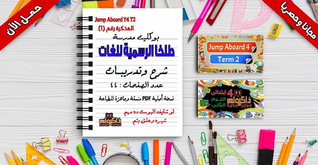 تحميل مذكرة جامب ابورد للصف الرابع الابتدائي الترم الثاني من اعداد مدرسة طلخا الرسمية للغات