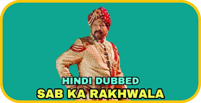 Sab Ka Rakhwala Hindi Dubbed Movie
