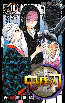 鬼滅の刃 コミックス 第16巻   吾峠呼世晴(Koyoharu Gotōge)   Demon Slayer Volumes   Hello Anime !