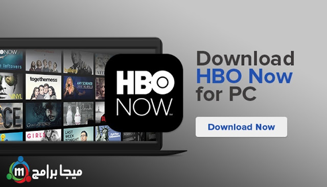 تنزيل وتثبيت برنامج HBO Now للكمبيوتر