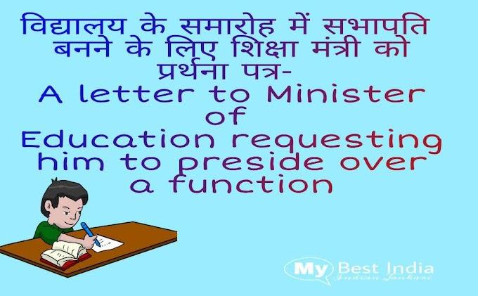 विद्यालय के समारोह में सभापति बनने के लिए शिक्षा मंत्री को प्रर्थना पत्र- A letter to Minister of Education requesting him to preside over a function