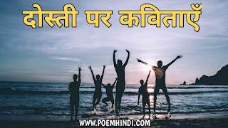 मित्रता पर कविता friendship poems in hindi
