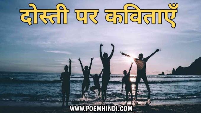 दोस्ती पर कविता | Poem on Friendships in Hindi