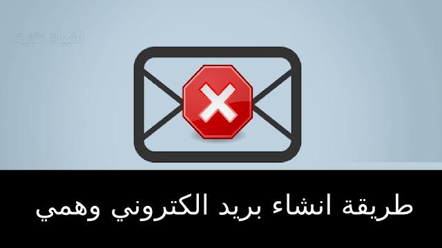 افضل مواقع لانشاء ايميل وهمي جاهز بضغطة واحدة فقط لاستقبال الرسائل