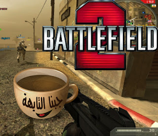تحميل لعبة Battlefield 2