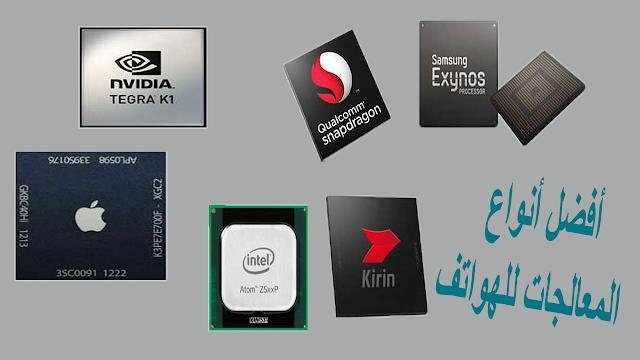 أفضل أنواع المعالجات للهواتف الذكيه وأفضل معالج رسوميات للأندرويد Phone processor