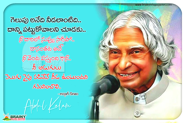 famous words on life in telugu, abdual kalam life changing quotes hd wallpapers