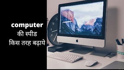 computer या laptop  की स्पीड fast  कैसे करे